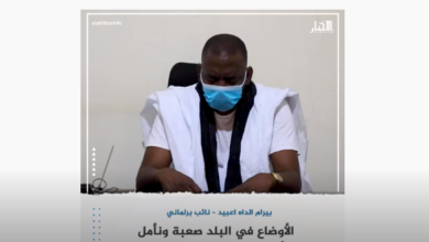 Photo of ولد اعبيدي: الأوضاع بالبلد صعبة ونأمل أن يتذكر الرئيس تعهداته